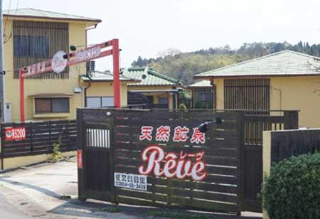 ホテル REVE