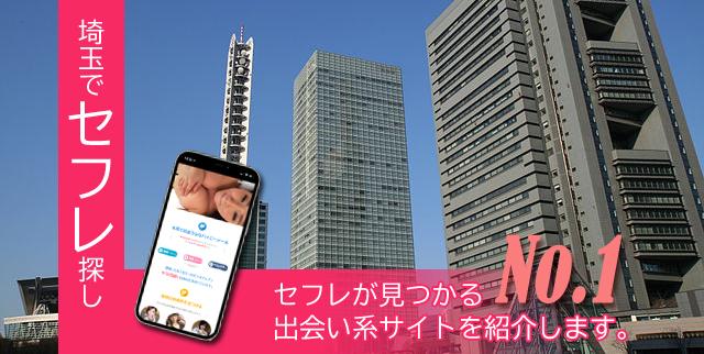 埼玉県でセフレを探す