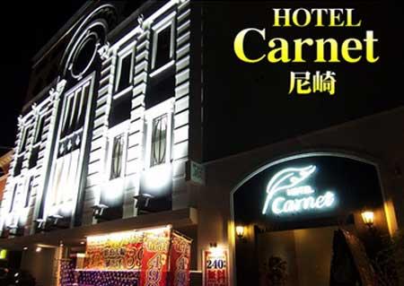 HOTEL Carnet尼崎