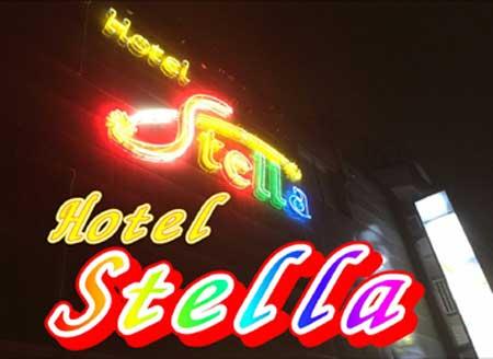 ホテル ステラ